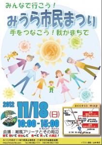 2012年市民まつりポスター